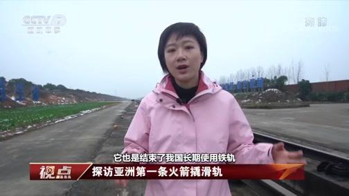 2020年央視CCTV採訪位於湖北襄陽市,中共的第一條火箭橇滑軌。(影片截圖)