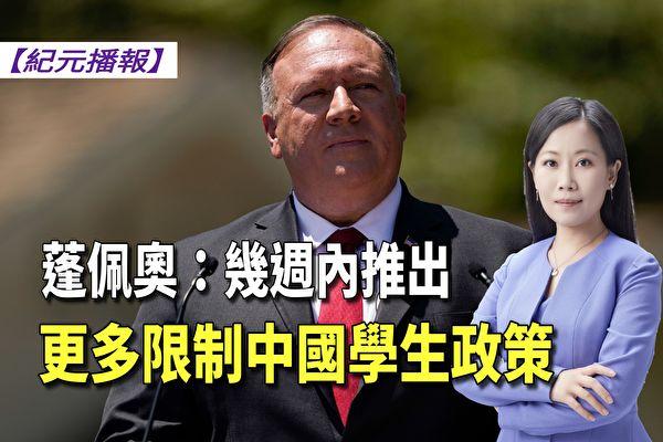 【纪元播报】蓬佩奥:几周内推出更多限制中国学生政策