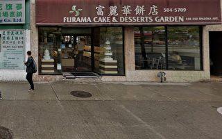 經營30多年 唐人街富麗華餅店將關門