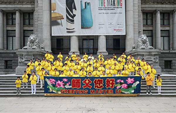 2020年中秋前夕,溫哥華部份法輪功學員來到在溫哥華藝術館集體煉功,並恭祝慈悲偉大的李洪志師父「中秋快樂」。(大宇/大紀元)