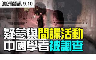 【澳洲簡訊9.10】疑參與間諜活動 4名中國記者2名學者被調查