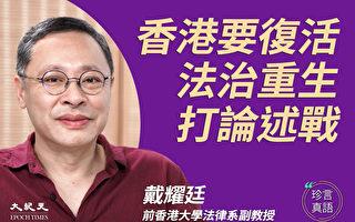 【珍言真语】戴耀廷:香港已死 诊断病因盼复活