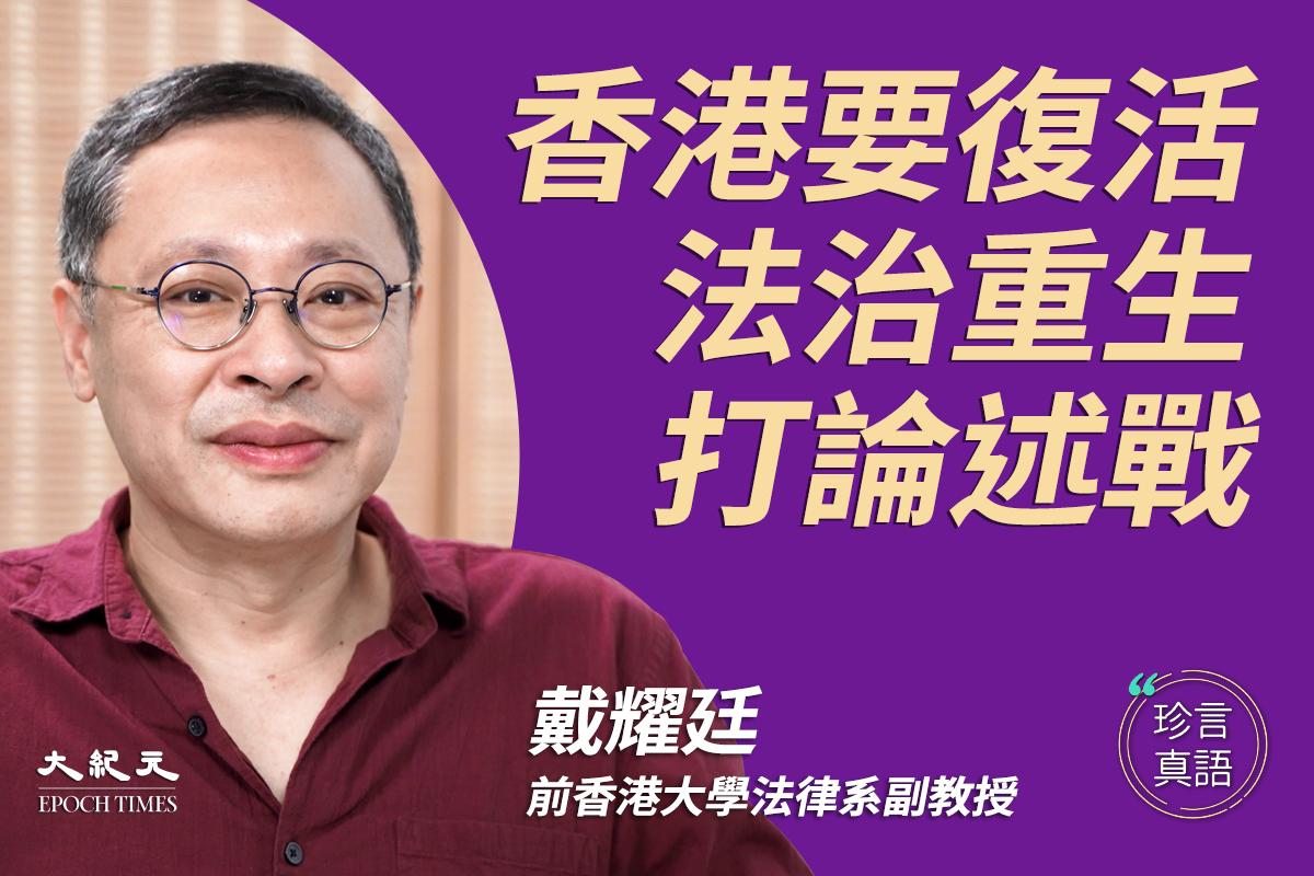 【珍言真語】「佔中」發起人、前香港大學法律系副教授戴耀廷:林鄭無三權分立論,意圖提升權力矮化監察部門;專制政權嚇哄騙三招,「法治重生計劃」打論述戰;分辨中共真棍打還是嚇?佔中時學會如何面對「怕」;香港如拉撒路墓中重生,上一代要為病因負責任。(大紀元香港新聞中心)