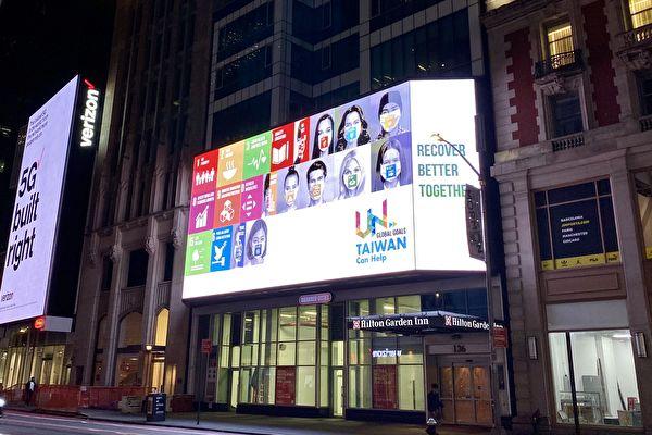 蔡英文分享時代廣場廣告 為國際社會做貢獻「絕不會退縮」
