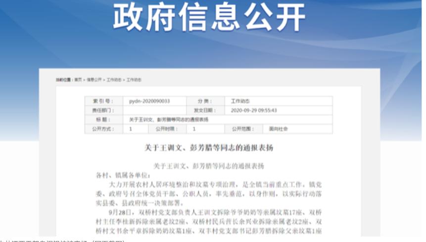 江西幹部自掘祖墳被通報表揚 網民:奇葩