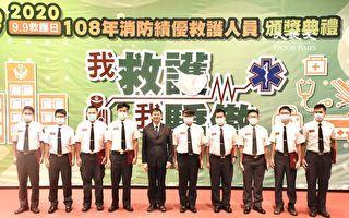 99救護日 台消防署頒發績優人員獎