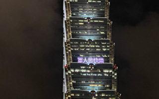 庆祝九三军人节 台北101点灯挺国军