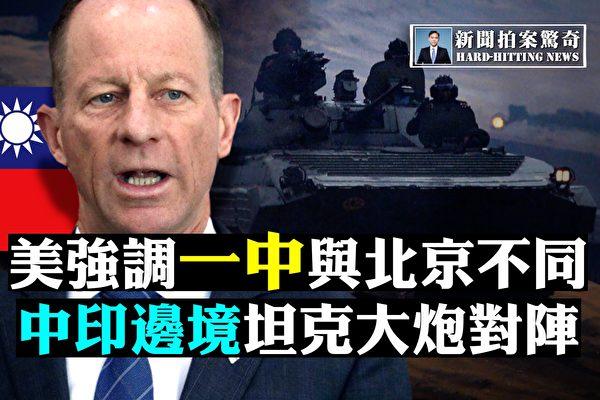 【拍案惊奇】中印坦克大炮对阵 北京惹恼蒙古国