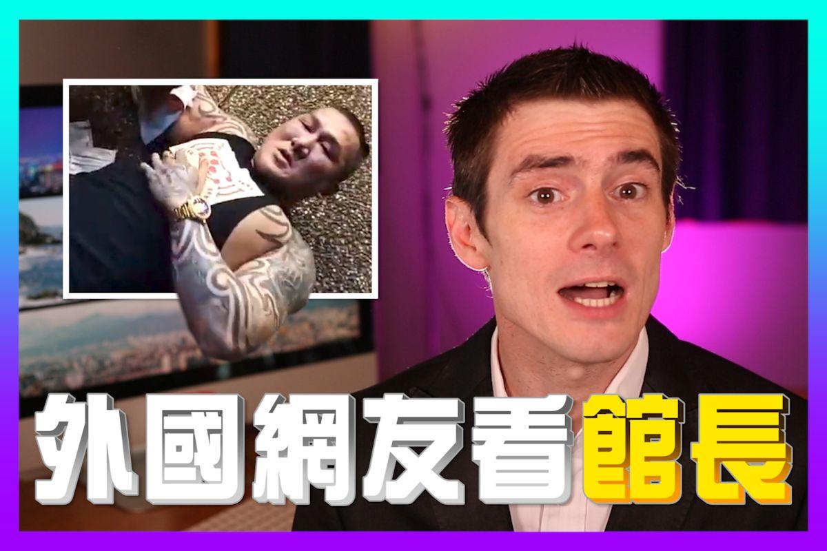 【老外看台灣】館長遇襲 引發外國網友熱議