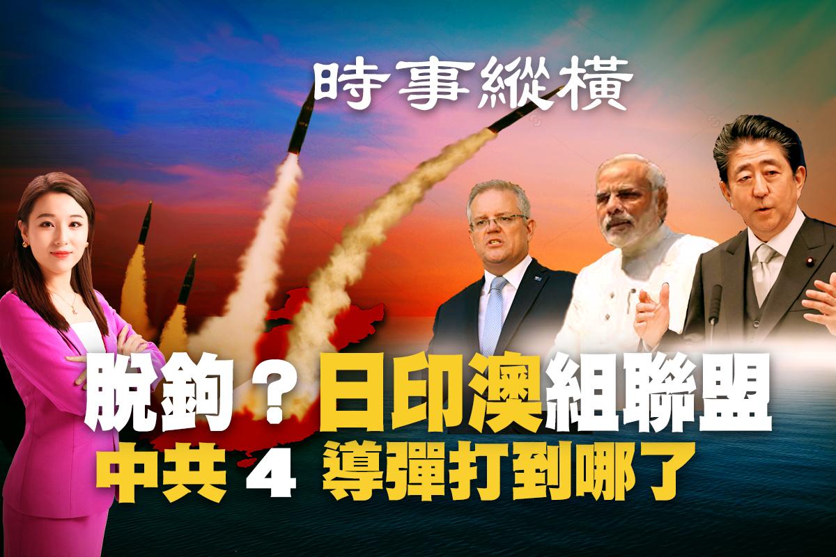 【時事縱橫】日印澳組聯盟 中共導彈打到哪了