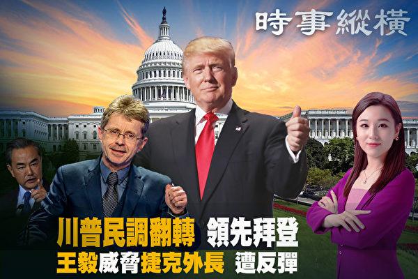 【时事纵横】王毅威胁遭反弹 川普民调领先