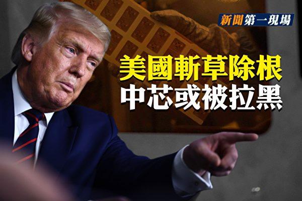 【新闻第一现场】华为禁令10天生效 中芯或被拉黑