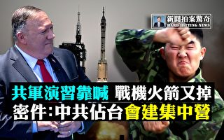 【拍案惊奇】中共密件曝若占台湾 要建集中营