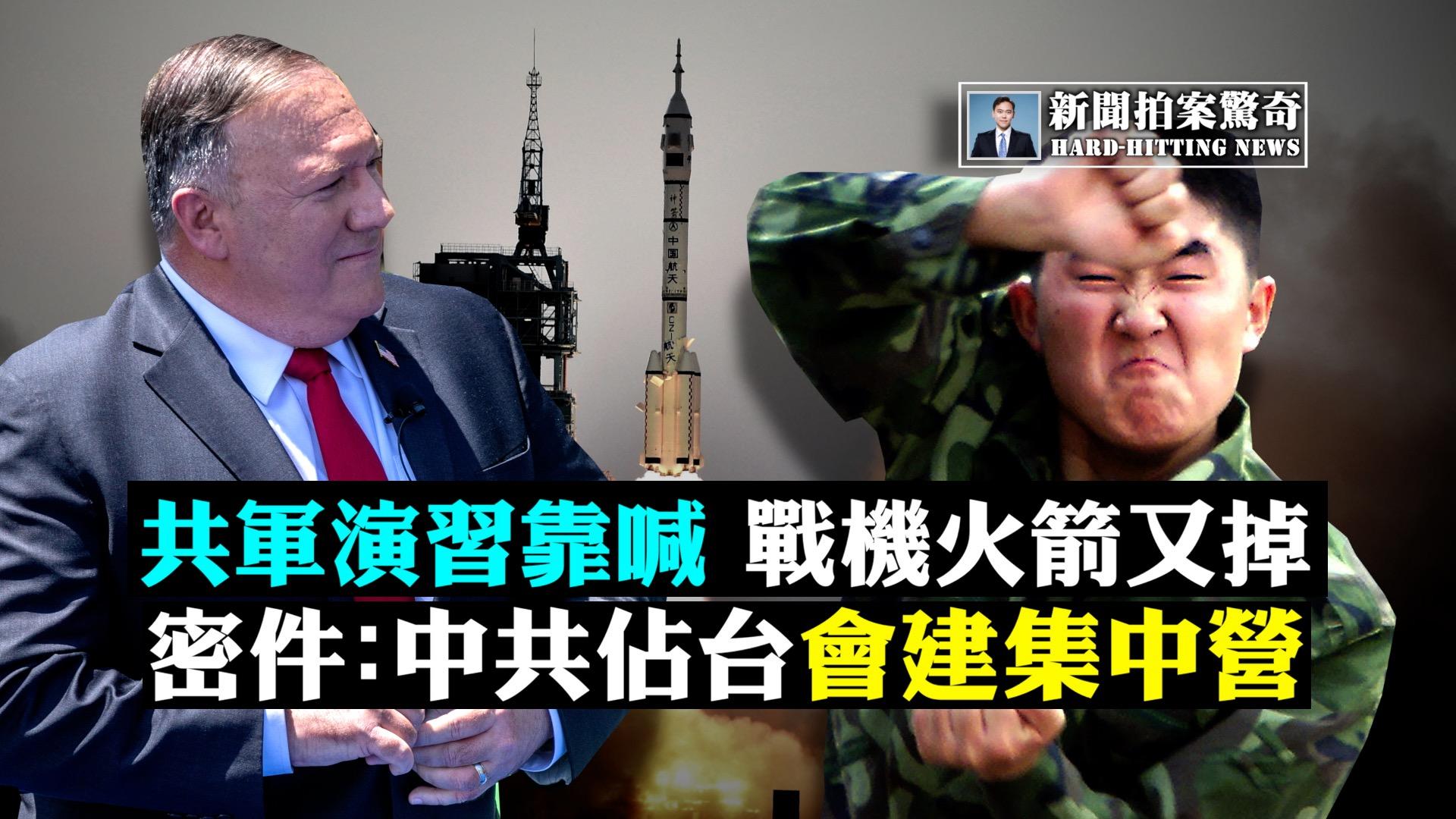 【拍案驚奇】中共密件曝若佔台灣 要建集中營