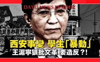 【拍案惊奇】中国大学生不再沉默 王沪宁造反?