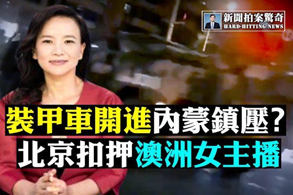 【拍案惊奇】内蒙掀抗议潮 当局要军车镇压?