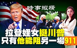 【时事纵横】习老友投书遭拒 台湾朋友圈扩大