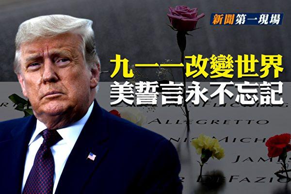 """【新闻第一现场】""""9‧11""""改变世界 美誓言永不忘记"""