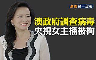 【新闻第一现场】澳籍央视女主播被中共拘留