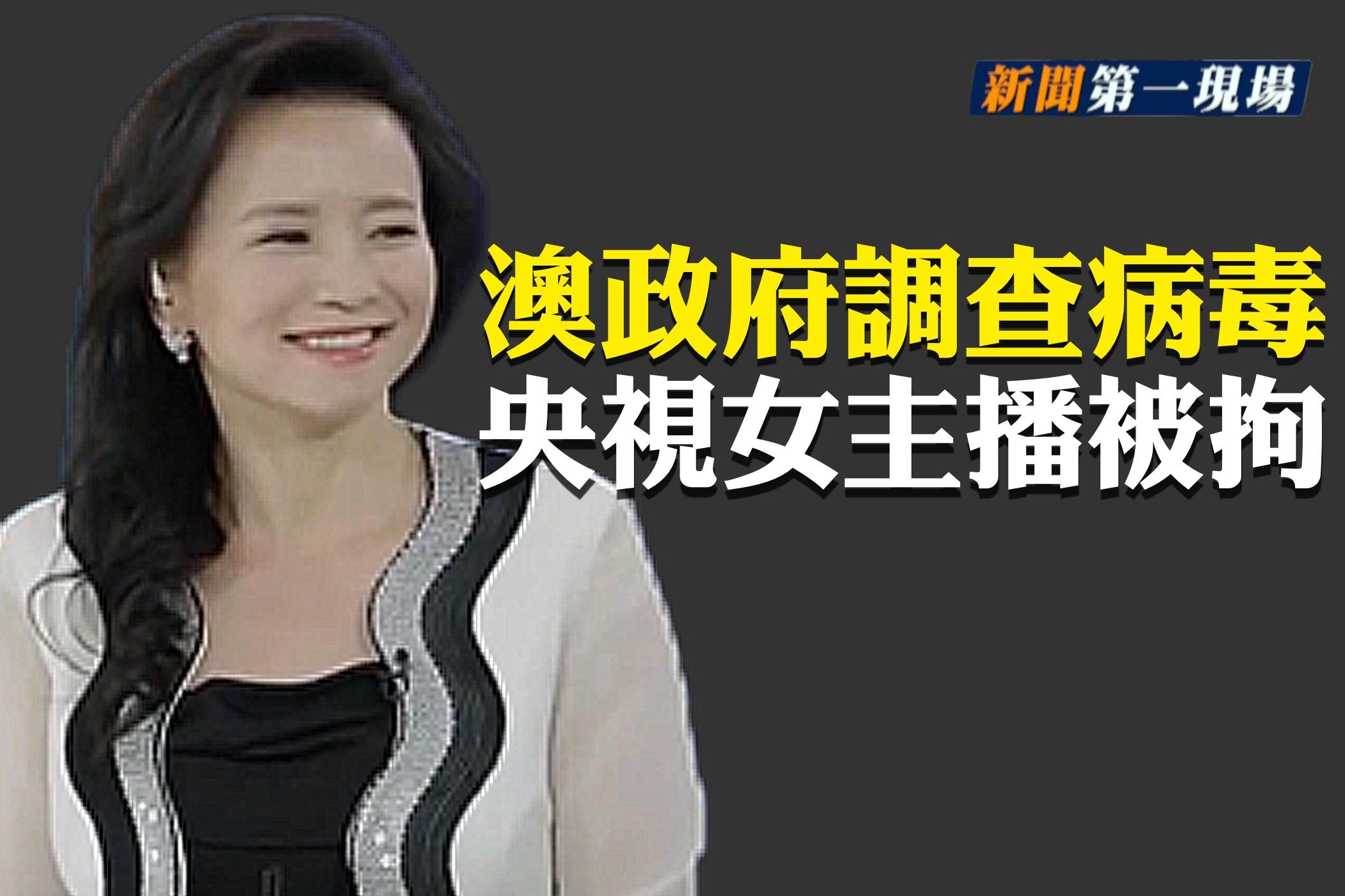 【新聞第一現場】澳籍央視女主播被中共拘留