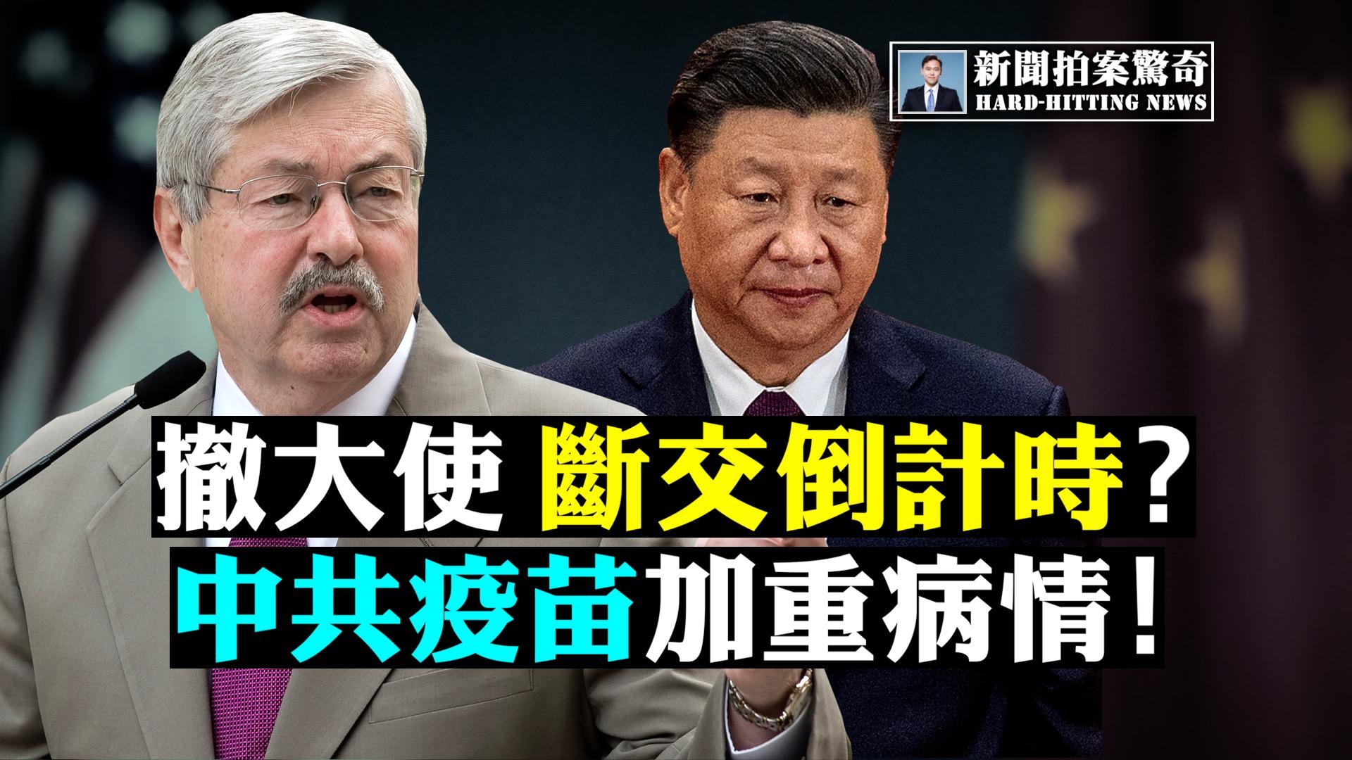 【拍案驚奇】美駐華大使撤走 中國疫苗加重病情