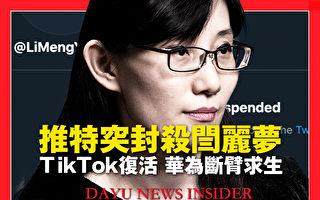 【拍案驚奇】TikTok能復活?推特封殺閆麗夢
