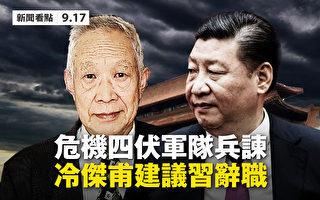 【新闻看点】危机四伏 学者:逼退习解体中共