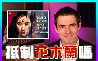 【老外看中国】好莱坞制片人:中共连未来都管