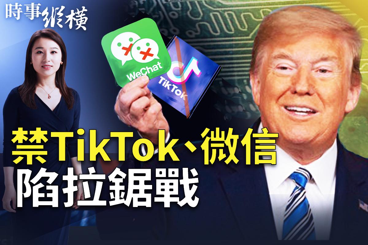 【時事縱橫】中美拉鋸戰 TikTok微信命運未卜
