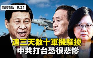 【新闻看点】中共威胁台湾泄困境 打台恐很惨