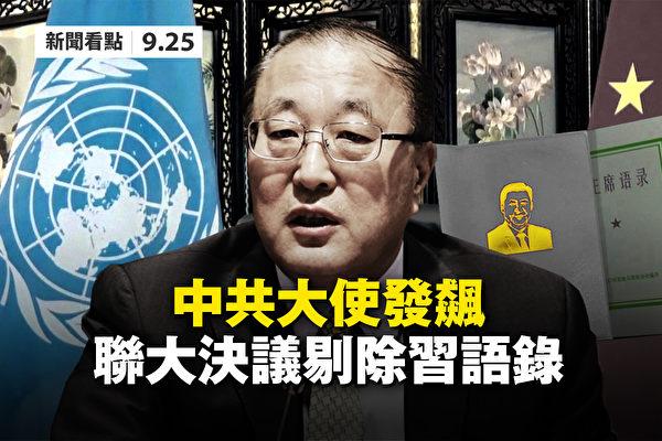 【新闻看点】中共外交官发飙 联大决议删习语录