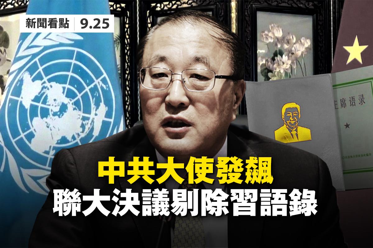【新聞看點】中共外交官發飆 聯大決議刪習語錄