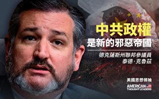 【思想領袖】參議員克魯茲:推翻中共的戰略