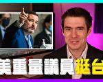 【老外看中国】美议员克鲁兹:台湾是自由灯塔