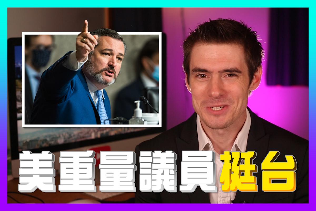 【老外看中國】美議員克魯茲:台灣是自由燈塔
