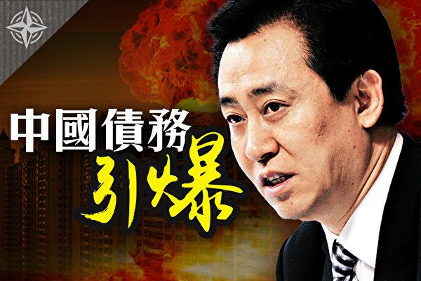 【十字路口】恒大债务捆绑中共 引爆金融风暴?
