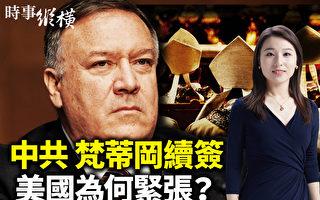 【时事纵横】蓬佩奥访梵蒂冈 聚焦中国宗教自由
