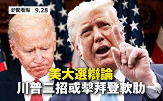 【新闻看点】美大选辩论 川普2招或击拜登软肋