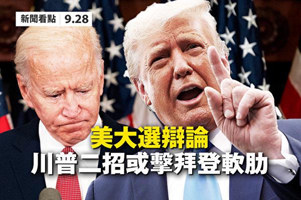 【新聞看點】美大選辯論 川普2招或擊拜登軟肋