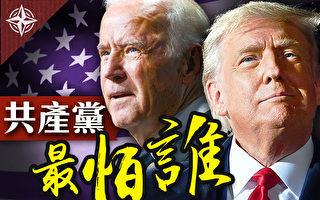 【十字路口】川普與拜登 中共最怕誰當選?