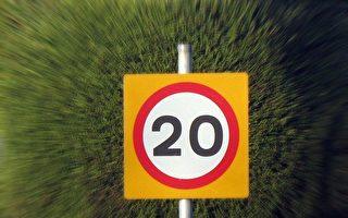 9月起 墨市中心若干街道時速降至20公里