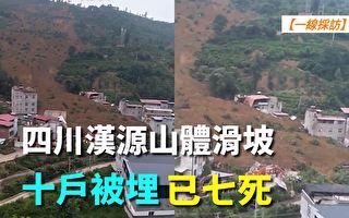 【一线采访视频版】四川汉源山体滑坡十户被埋七死