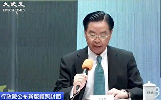 【直播回顾】提升台湾辨识度 政院公布新版护照封面