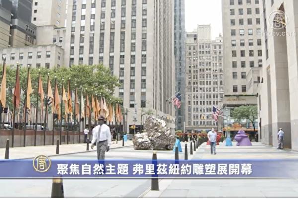 聚焦自然主題 弗里茲紐約雕塑展開幕