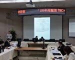 戴永輝投資TBC案聽證會與會者持正面看法