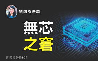 """【薇羽看世间】中共无""""芯""""之窘"""