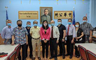 法拉盛市議員參選人黃敏儀 拜訪華埠中華公所