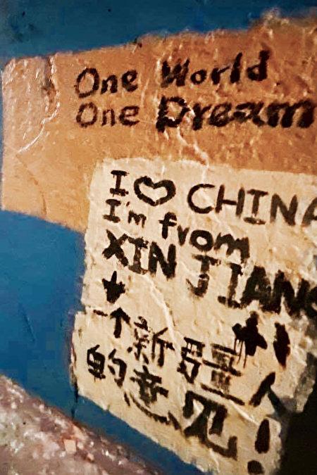UR中國學生會在「隧道」牆上,塗鴨「我愛中國」、「一個世界 一個夢想」、「一個新疆人的意見」等字眼。(戴維提供)