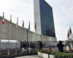 投書:該是聯合國體系納入台灣的時候