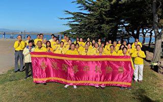 旧金山东湾法轮功学员恭祝师父中秋节快乐